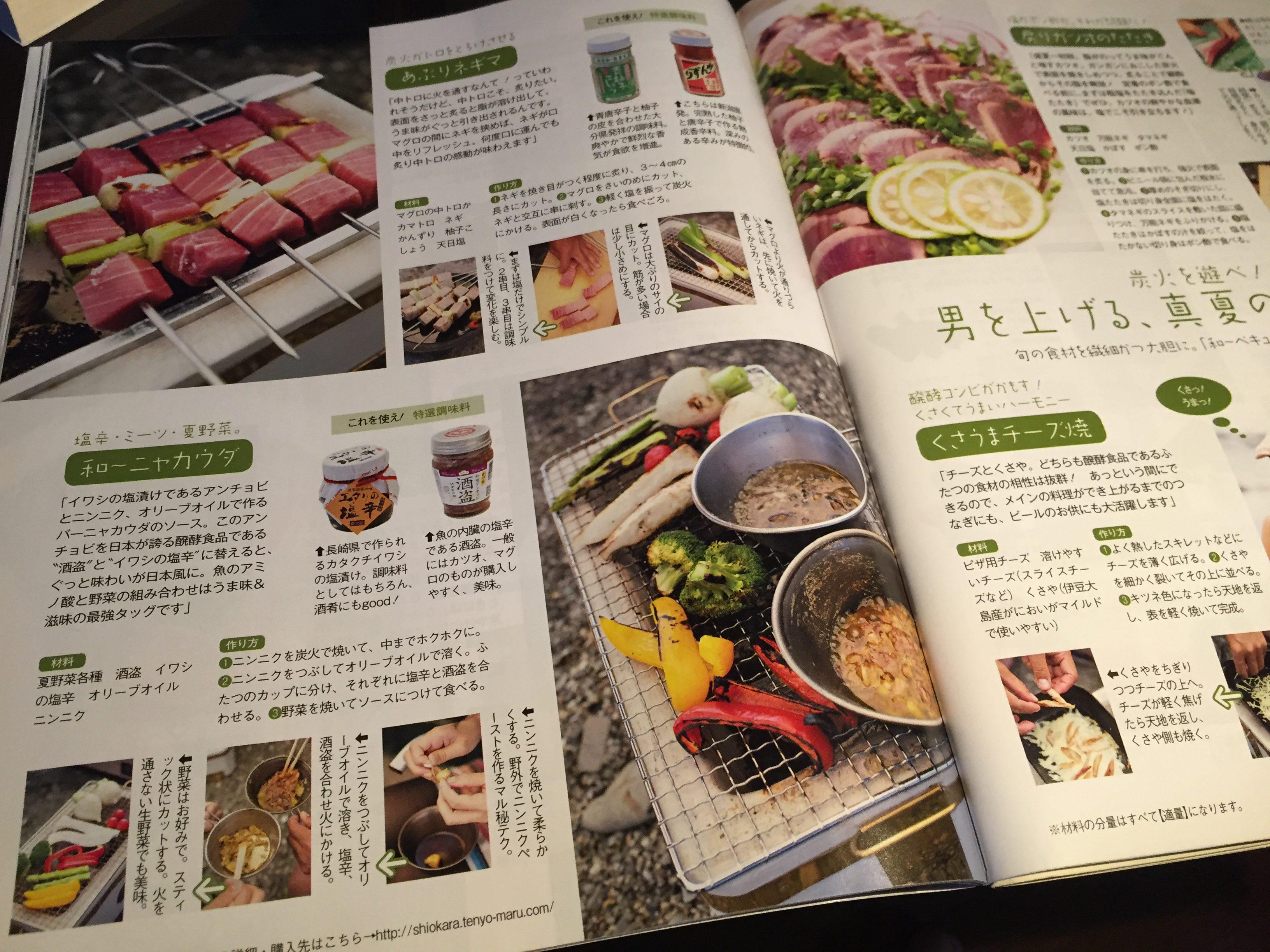 BE-PAL 七輪料理特集記事 和~べキュー