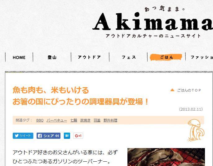 Akimama七輪の記事
