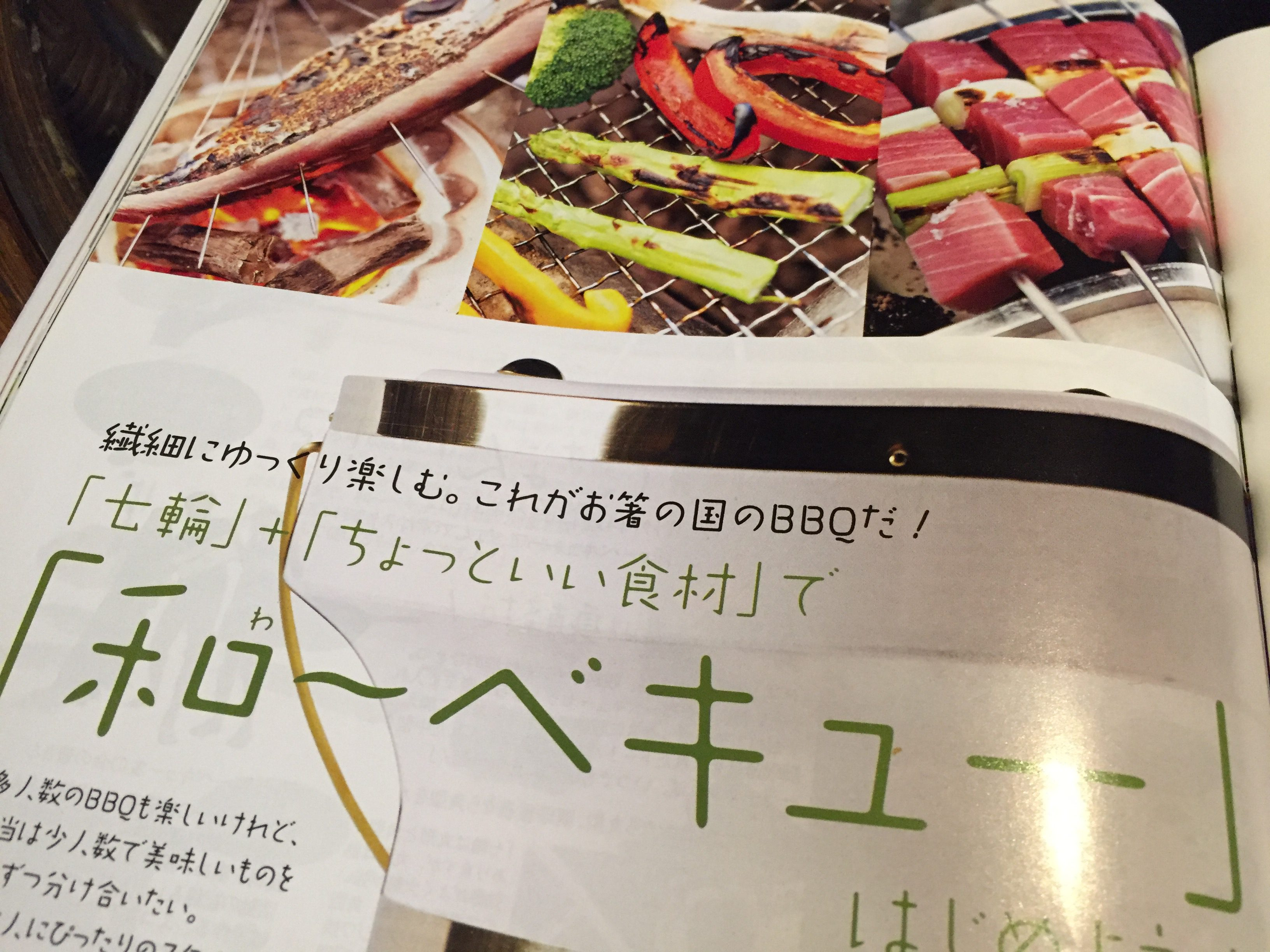 BE-PAL 七輪料理特集 和~ベキュー